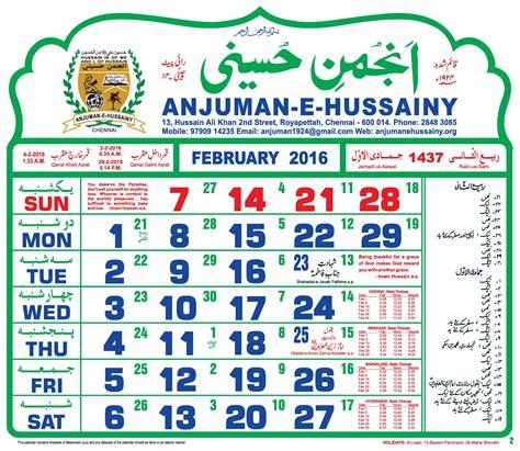 Muslim Calendar Image Gallery Muslim Calendar