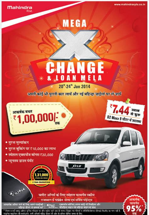 mahindra car exchange offer mahindra xylo on mega exchange and loan mela offer sagmart