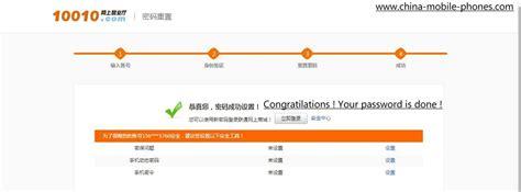 unicom china mobile how to check china unicom balance