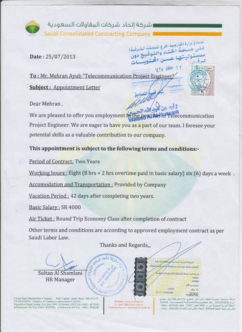 Attestation Letter For Student sle contract letter and request letter for saudi culture