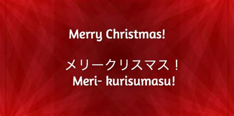 japanese phrases  holidays christmas  years