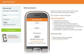 odnoklasniki mobile odnoklassniki mobile