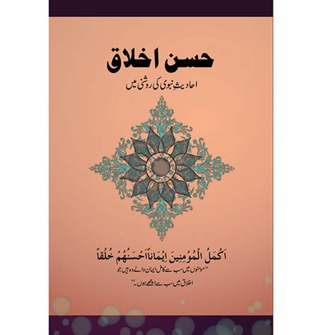 islamic book layout design islamic book cover designs on behance