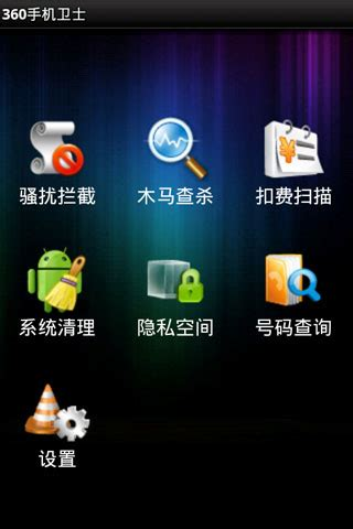 360 mobile security safe 360 mobile safe android tools best android apps free