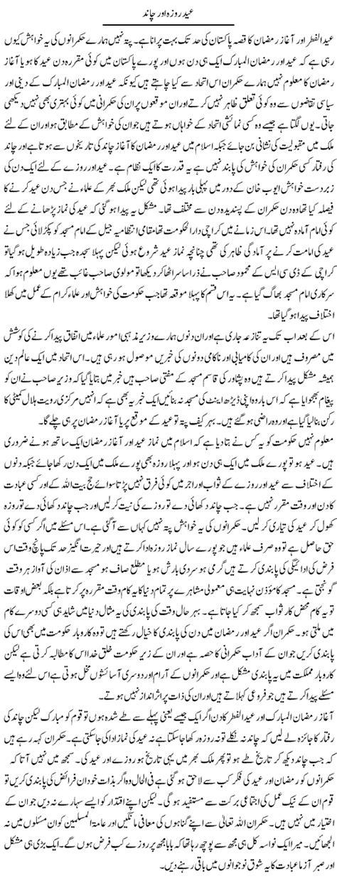 Eid Roza Aur Chand | Abdul Qadir Hassan | Daily Urdu Columns