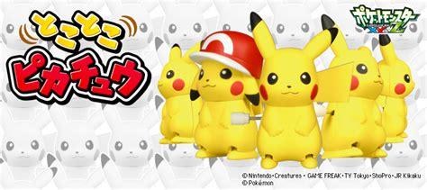 Pikachu Takara Tomy Model 1 takara tomy xy z tokotoko pikachu wind up completed set 4pcs ebay