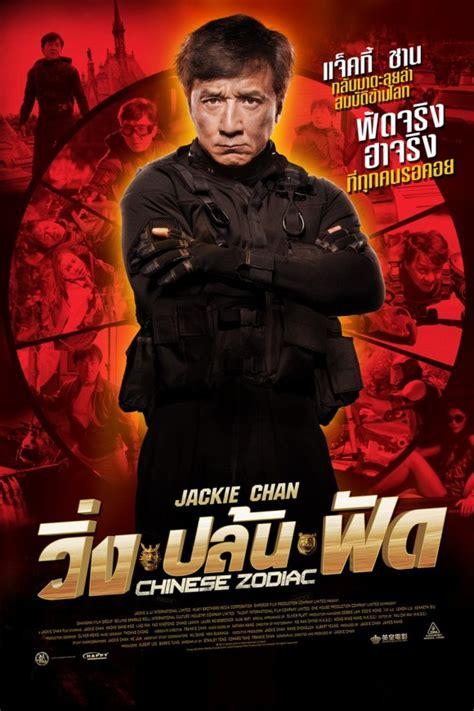 film chinese zodiac adalah ต วอย างหน งเฉ นหลง chinese zodiac ว งปล นฟ ด