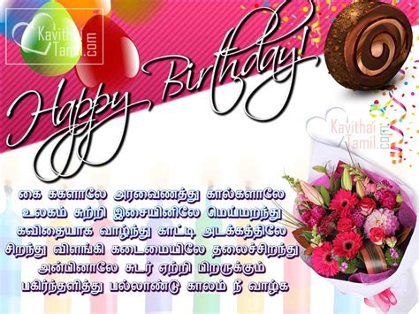 Wish U Happy Birthday In Tamil Wish Happy Birthday Tamil Wishes Greetings Pictures