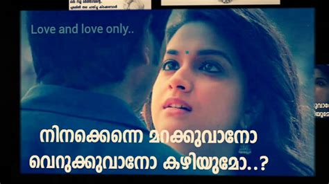 love failure malayalam images love failure malayalam song by nsv 141211 free download
