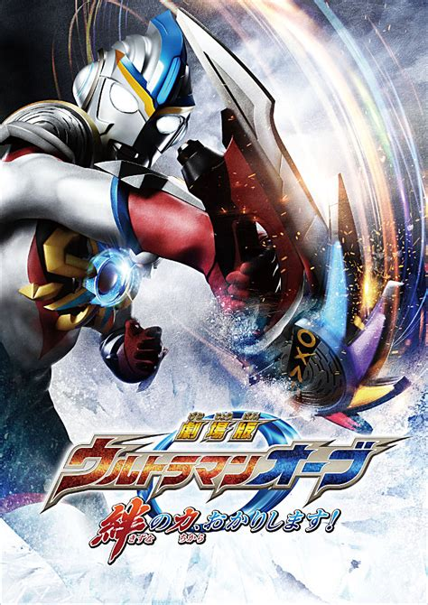 film ultraman next lady ultraman orb gets theatrical release in 2017 manga tokyo