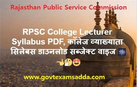 rpsc college lecturer syllabus  subject wise