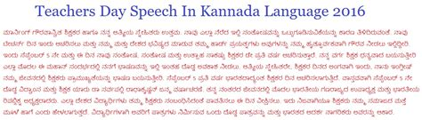 Teachers Day Essay by Essay On Teachers Day In Kannada Language Autravanastenerifees X Fc2