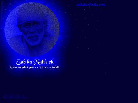 wallpaper blue picture ke shirdi ke sai baba wallpaper free download