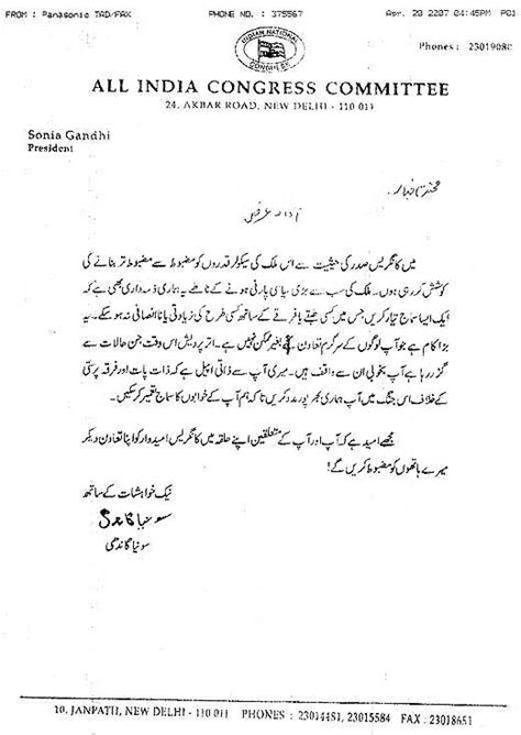 Letter Ki Shayari How To Write A Letter In Urdu Cover Letter Templates
