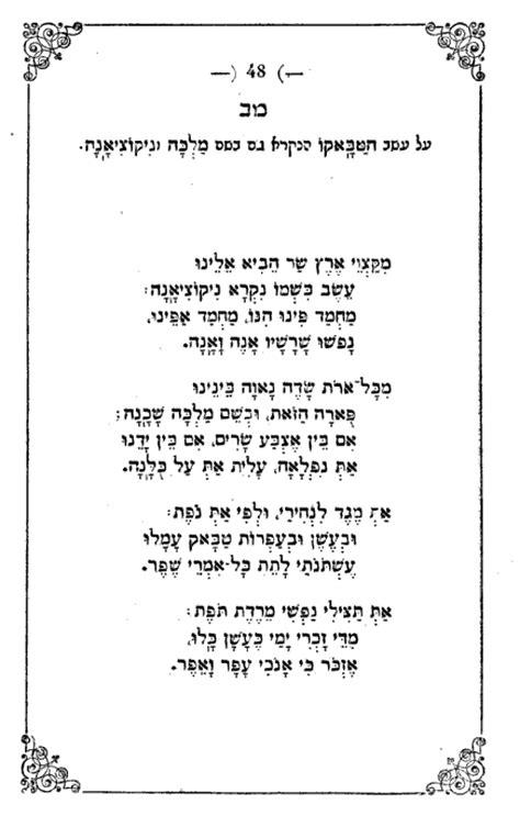 ode poem exles kardanado