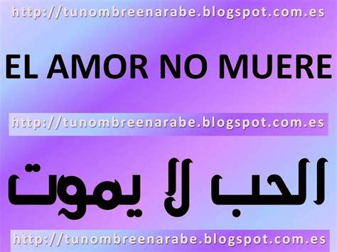 fotos de amor escritas en ingles frases romanticas en arabe tu nombre en 193 rabe