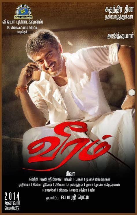 ajith themes ringtone ajith kumar movie veeram wallpapers free download tamil