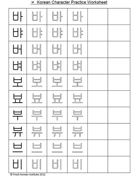 printable hangul alphabet chart image gallery learn hangul worksheets