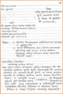 Official Letter In Language 7 Resignation Letter Format In Marathi Nanny Resumed