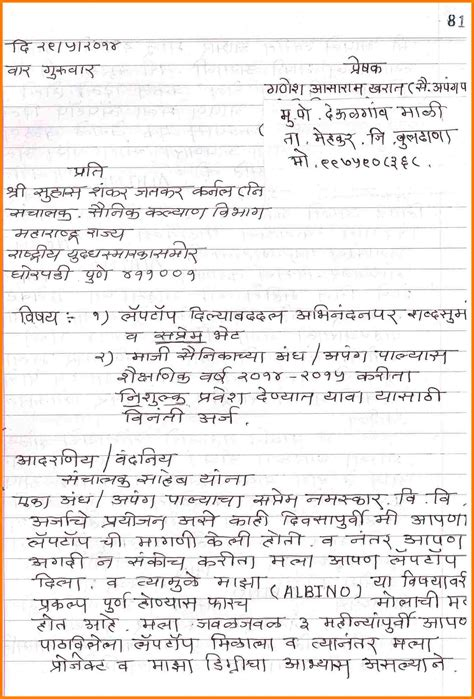consent letter format in marathi 7 resignation letter format in marathi nanny resumed