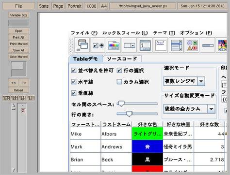 java swing pack javaのguiをベクトルデータとしてスクリーンショットを撮る