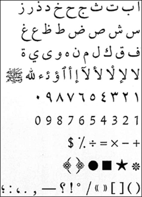 lotus linotype linotype font feature arabic fonts