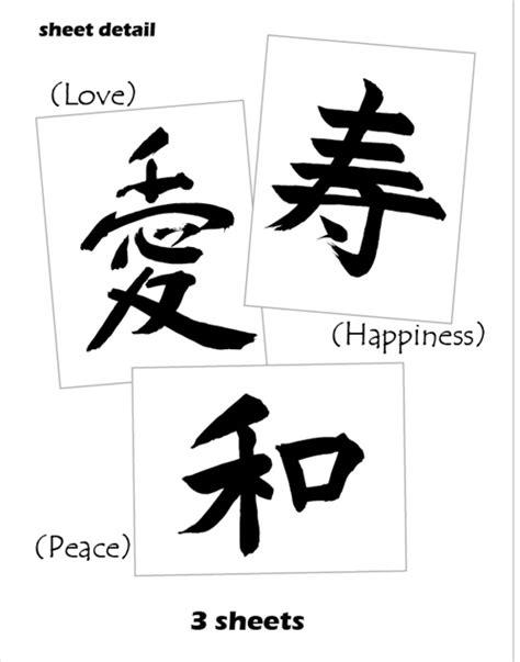 zen design meaning zen quot kanji quot writing symbols wall decals stickers