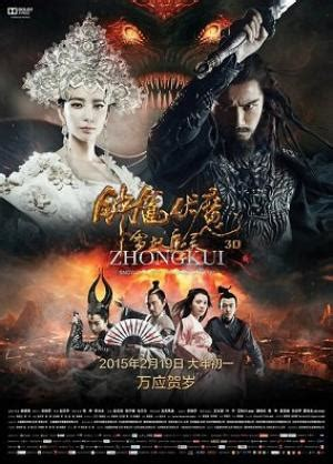 film romance fantastique film chinois snow girl and the dark crystal 117 minutes