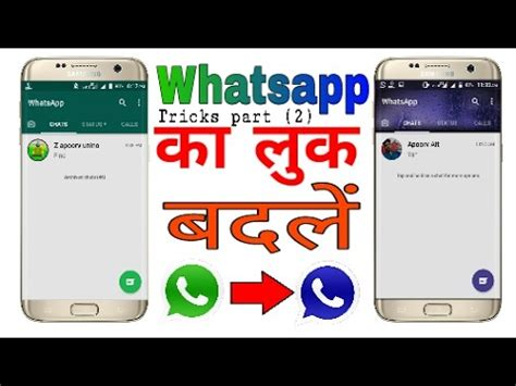 whatsapp themes change change whatsapp look and theme apply cool theme in your