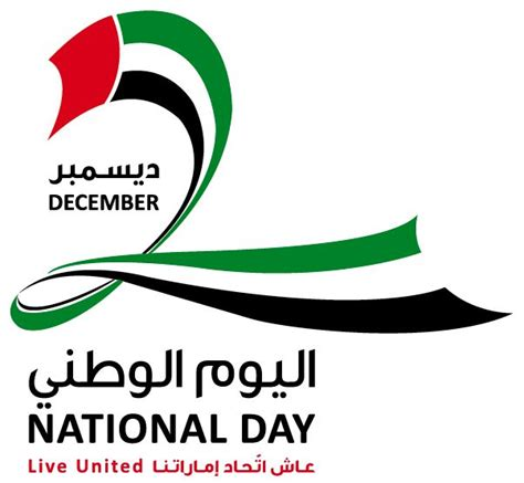 national day uae national day 2014 holidays dates for dubai and uae