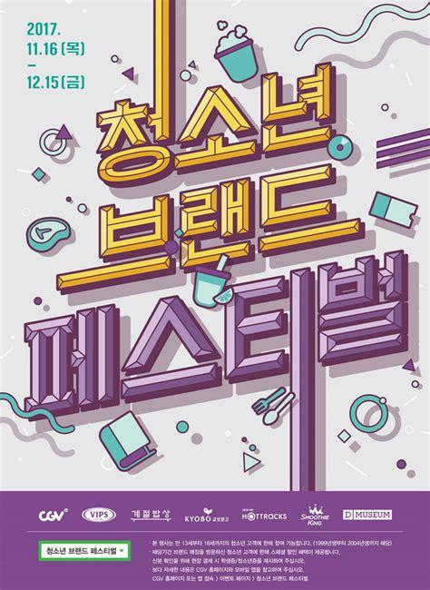 cgv qu n 11 cgv 수능 맞이 청소년 브랜드 페스티벌 개최