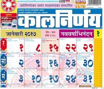 kalnirnay  marathi calendar  calendar   calendar calendar