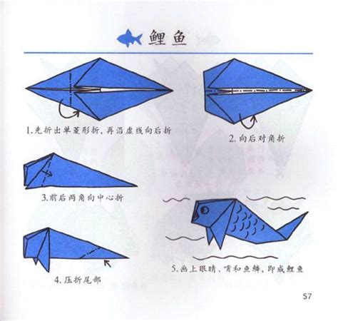 How To Fold An Origami Fish - origami fish oriigami origami fish and