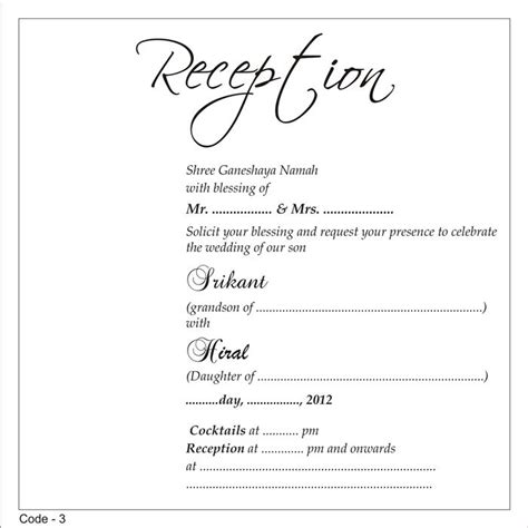 reception invitation card templates indian wedding reception invitation sunshinebizsolutions