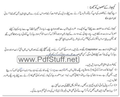 renovation meaning in urdu computer hardware pdf book in urdu language free download