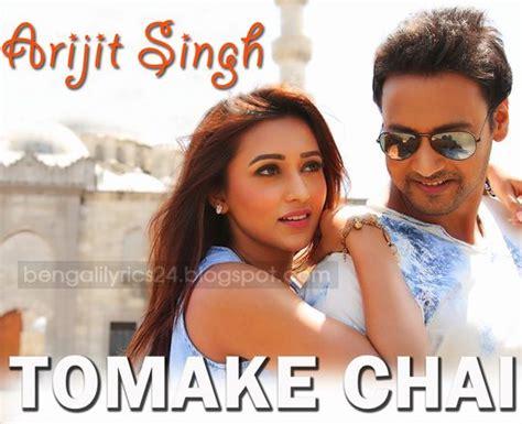 tomake chai lyrics gangster arijit singh