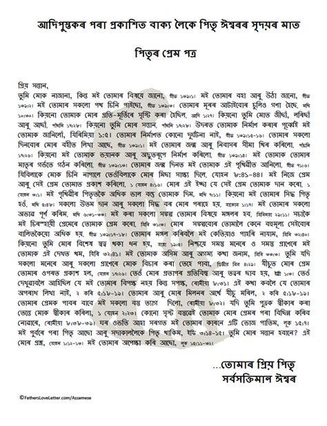 Letter Assamese Assamese Fathersloveletter