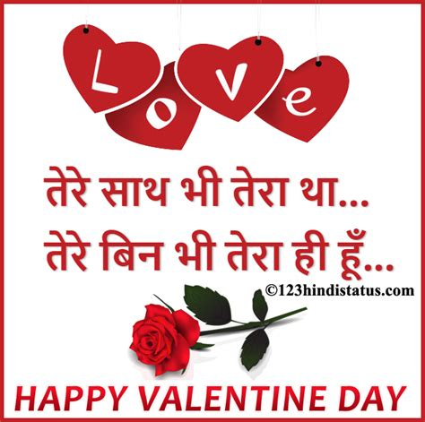 valentines day statuses valentines day images and greetings 123 status