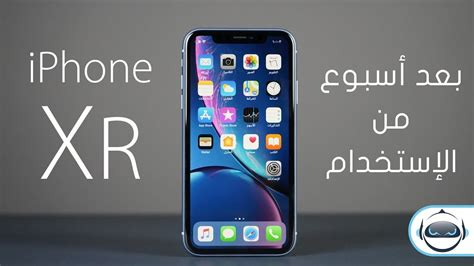 ayfon aks ar baad asboaa mn alestkhdam iphone xr youtube