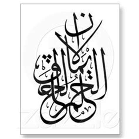 tattoo in dream islam inner strength arabic calligraphy art pinterest