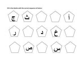 mikahaziq alif ba ta worksheets for