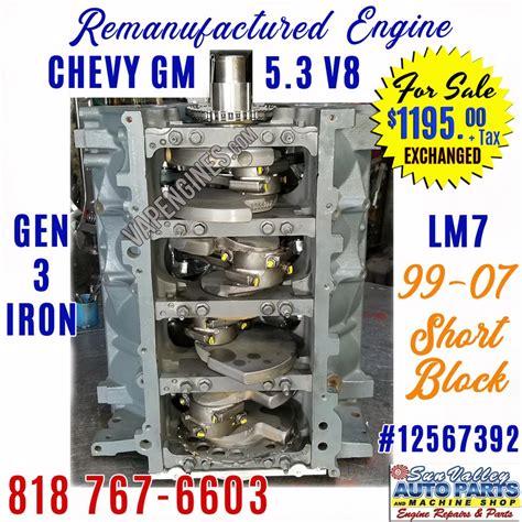 gm chevy  gen  lm engine short block  sale remanufactured