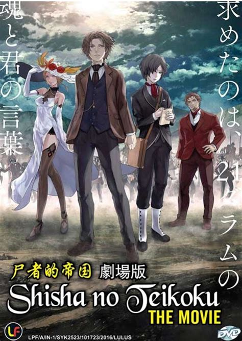 Anime One Manusia Karet 16 Dvd Subtitle Indonesia shisha no teikoku dvd japanese anime 2015 subtitled