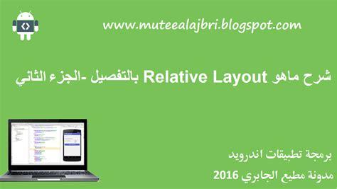 html layout relative شرح ماهو relative layout في تصميم واجهات تطبيقات الاندرويد
