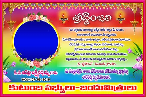 Wedding Banner Messages by Psd Flex Banner Template With Shradhanjali Message Free
