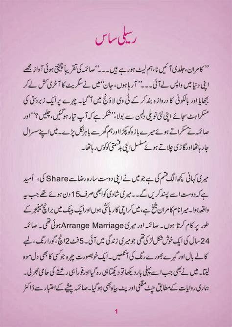 Experience Letter In Urdu urdu stories adanih