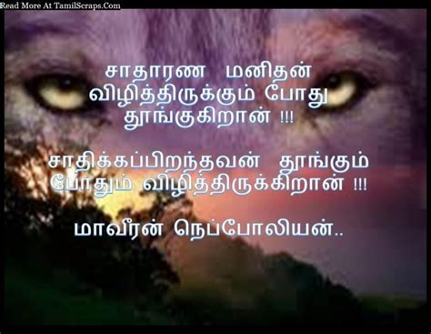napoleon quotes and sayings in tamil with pictures
