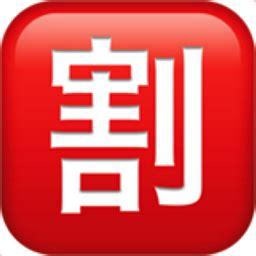 emoji japanese symbols japanese quot discount quot button emoji u 1f239