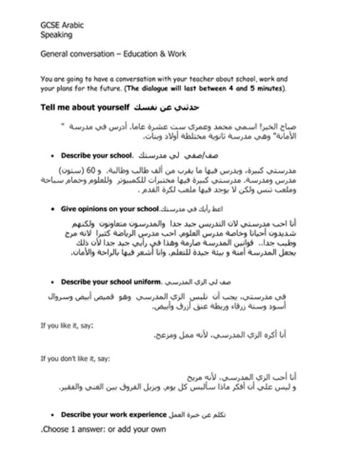 Experience Letter In Arabic The Stop Method Powerpoint By Bcooper87 Teaching Resources Tes