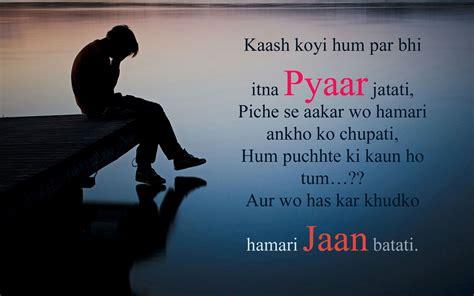 images of love shayari in hindi hd dard love shayari wallpaper